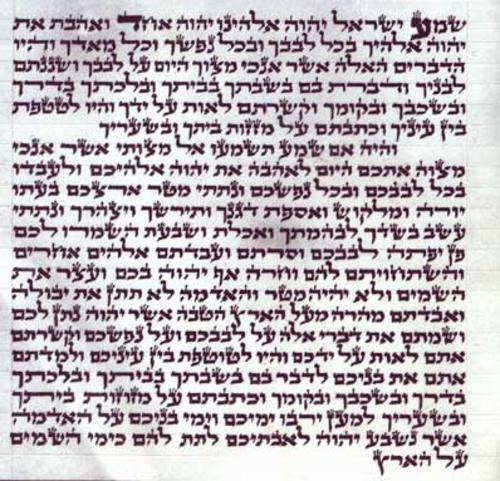 texto-de-la-mazuza-en-hebreo_500x481